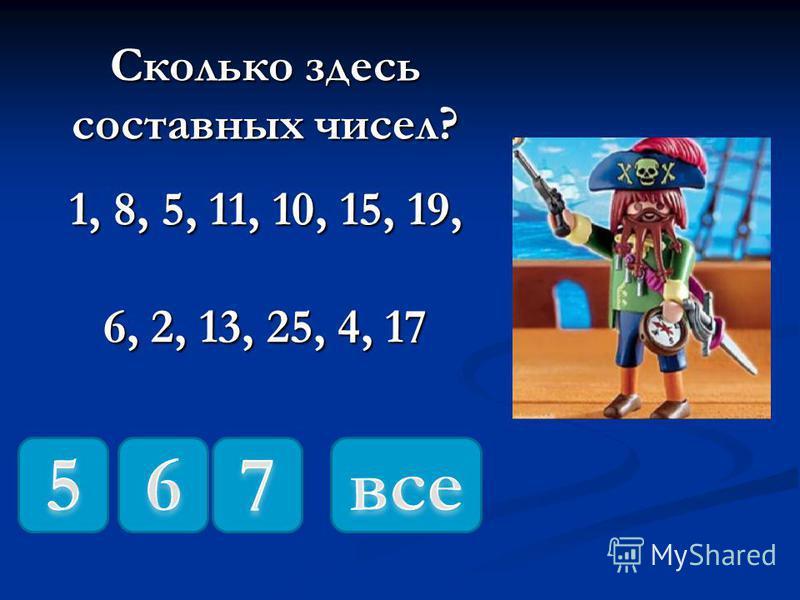 Сколько здесь составных чисел? 1, 8, 5, 11, 10, 15, 19, 6, 2, 13, 25, 4, 17