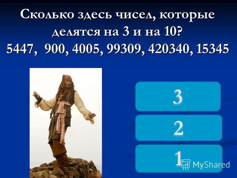 Сколько здесь чисел, которые делятся на 3 и на 10? 5447, 900, 4005, 99309, 420340, 15345