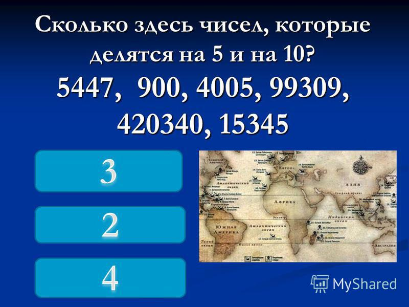 Сколько здесь чисел, которые делятся на 5 и на 10? 5447, 900, 4005, 99309, 420340, 15345