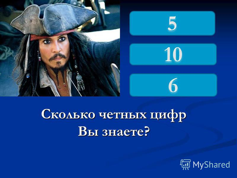 Сколько четных цифр Вы знаете?