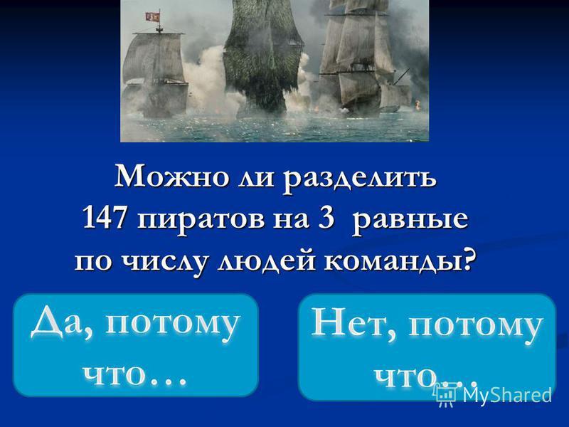 Можно ли разделить 147 пиратов на 3 равные по числу людей команды?