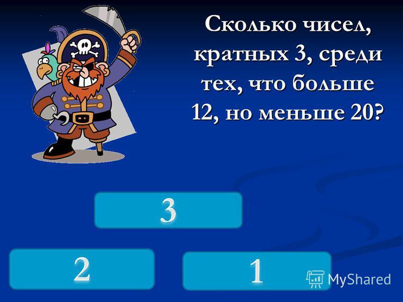Сколько чисел, кратных 3, среди тех, что больше 12, но меньше 20?