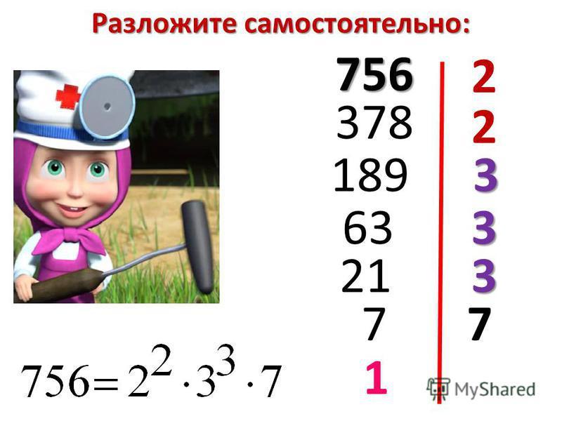 Разложите самостоятельно: 756 2 378 2 1893 633 1 213 77