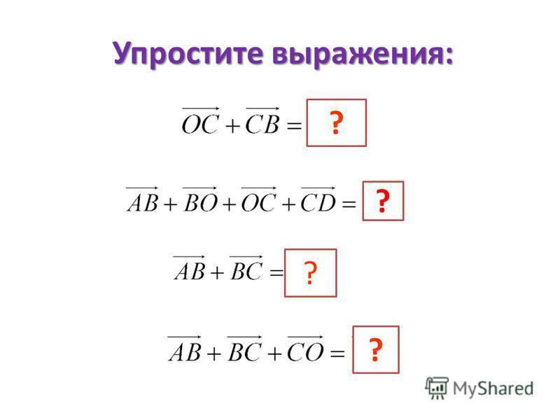 Упростите выражения: ? ? ? ?