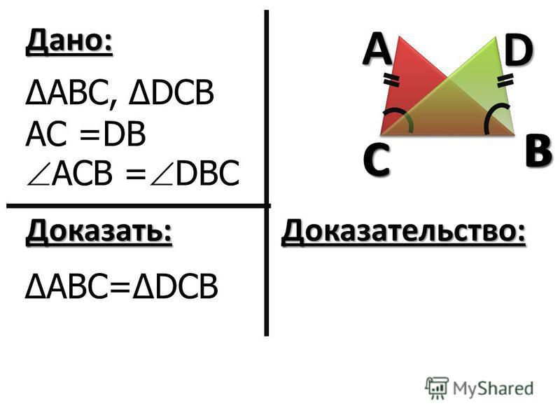 AB C DC B Дано: АВС, DCB АС =DB АСВ = DBС Доказать: АВС=DCB Доказательство: