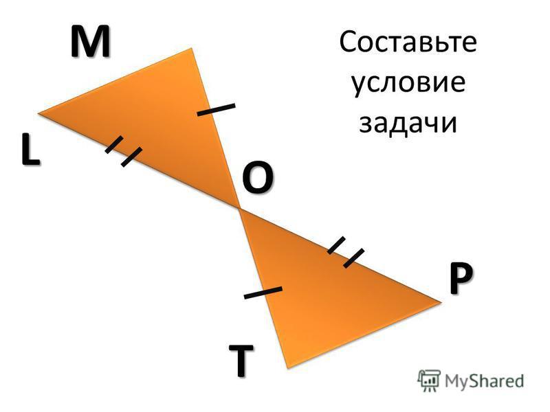 L M O T P Составьте условие задачи