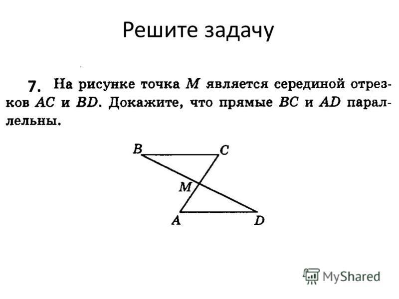 Решите задачу 7.