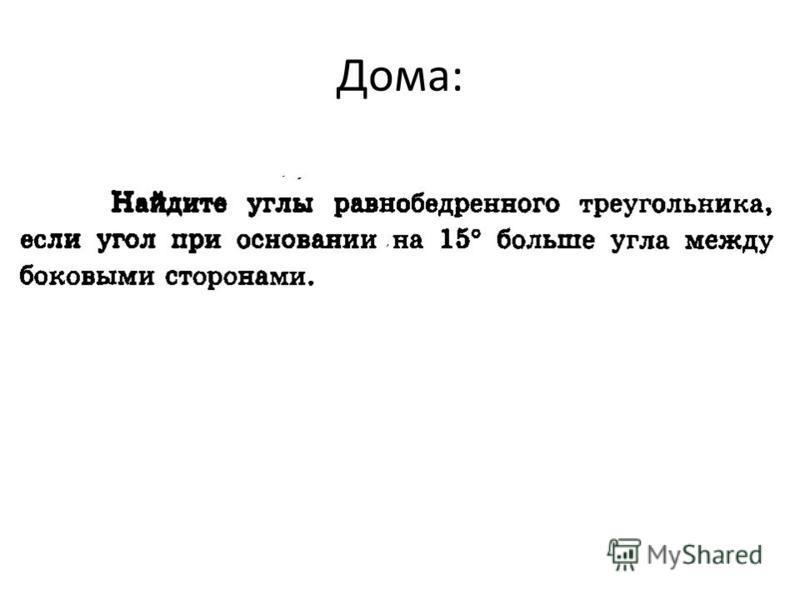 Дома:
