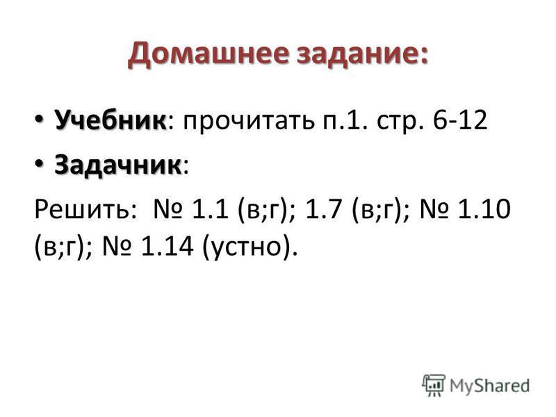 Домашнее задание: Учебник Учебник: прочитать п.1. стр. 6-12 Задачник Задачник: Решить: 1.1 (в;г); 1.7 (в;г); 1.10 (в;г); 1.14 (устно).