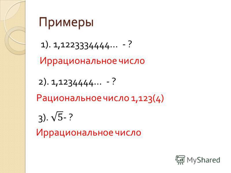 Примеры 1). 1,1223334444… - ? Иррациональное число 2). 1,1234444… - ? Рациональное число 1,123(4) Иррациональное число