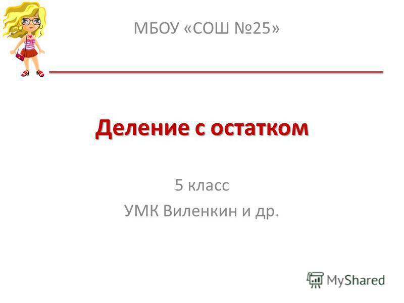 Деление с остатком 5 класс УМК Виленкин и др. МБОУ «СОШ 25»