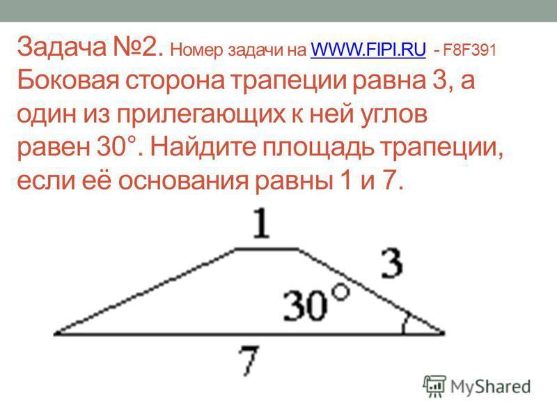 Задача 2. Номер задачи на WWW.FIPI.RU - F8F391 Боковая сторона трапеции равна 3, а один из прилегающих к ней углов равен 30°. Найдите площадь трапеции, если её основания равны 1 и 7.WWW.FIPI.RU