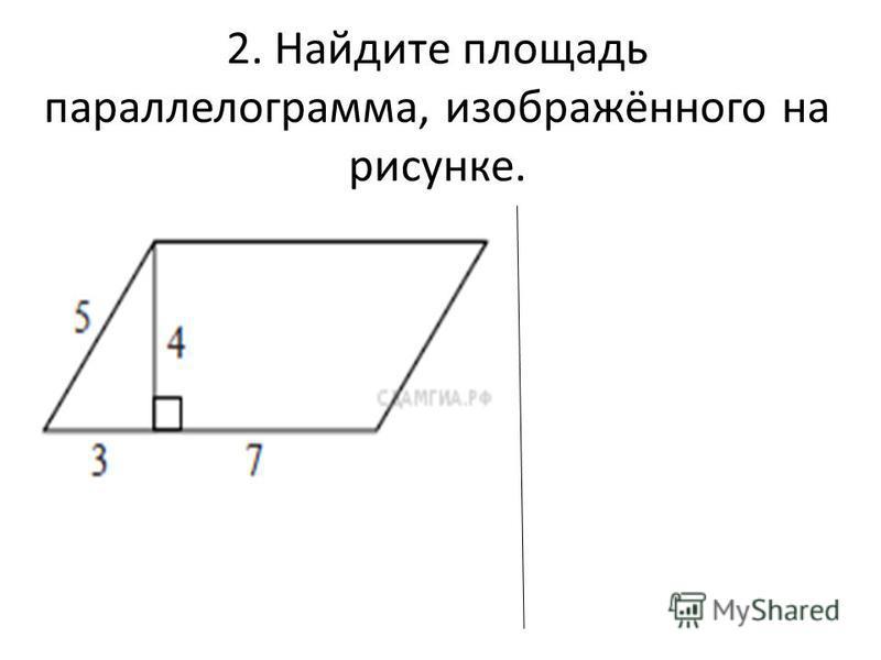 2. Найдите площадь параллелограмма, изображённого на рисунке.