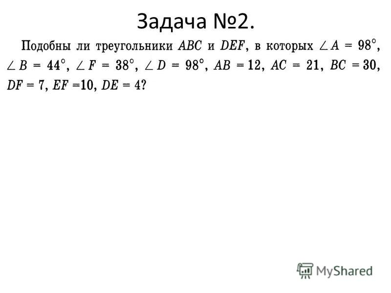 Задача 2.