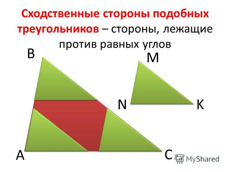 Сходственные стороны подобных треугольников – стороны, лежащие против равных углов А В С N M K