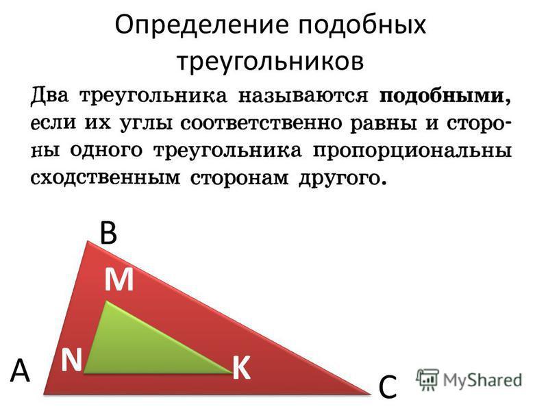 Определение подобных треугольников А С N M K В