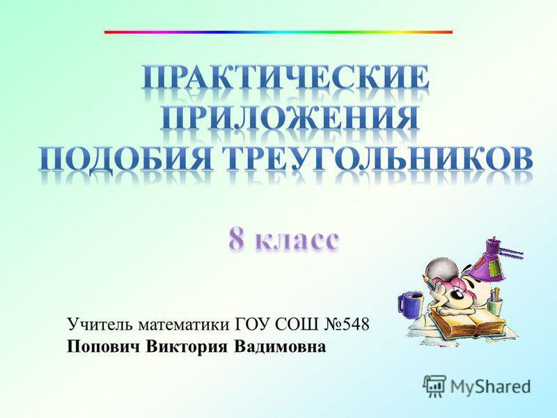 Учитель математики ГОУ СОШ 548 Попович Виктория Вадимовна
