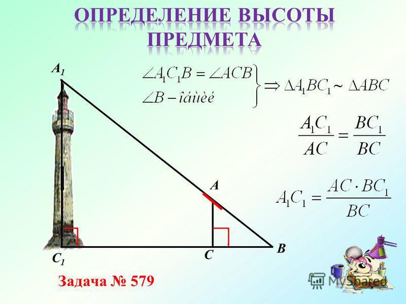 А С С1С1 В Задача 579 А1А1 ~
