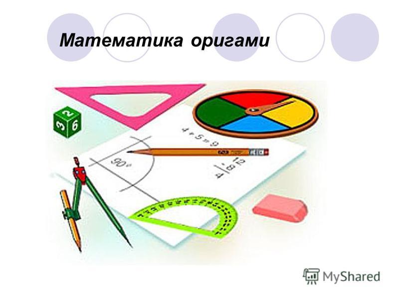 Математика оригами