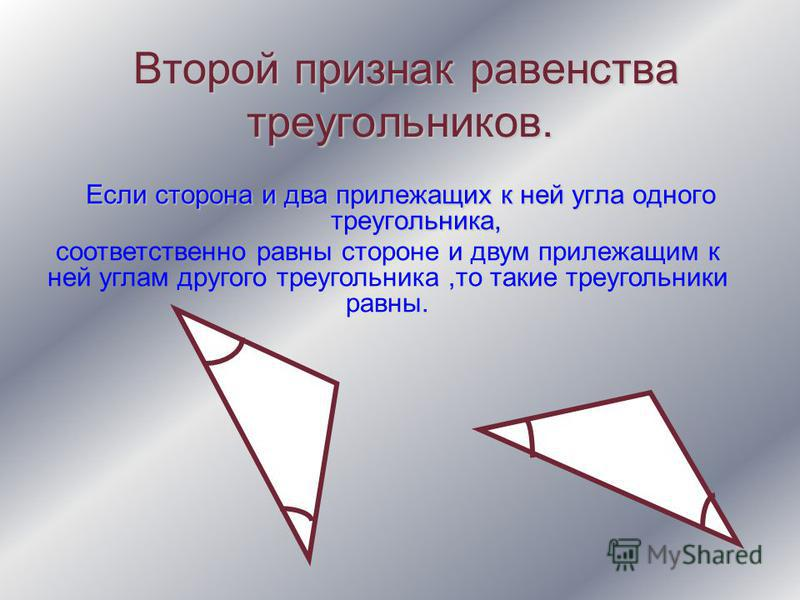 Второй признак равенства треугольников. Второй признак равенства треугольников. Если сторона и два прилежащих к ней угла одного треугольника, соответственно равны стороне и двум прилежащим к ней углам другого треугольника,то такие треугольники равны.