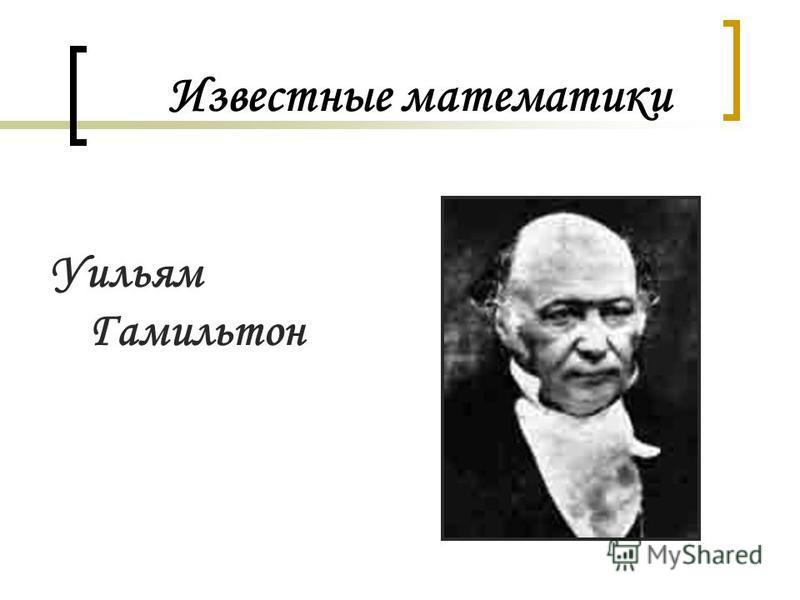 Известные математики Уильям Гамильтон