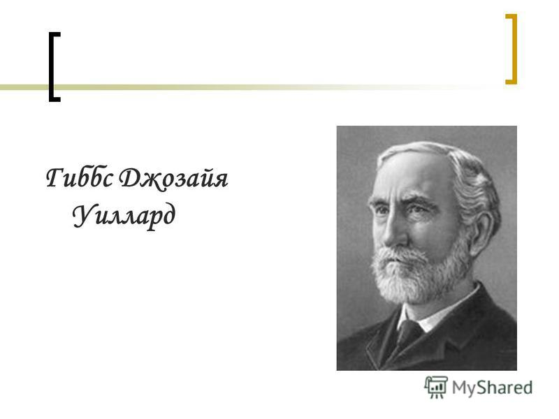 Гиббс Джозайя Уиллард