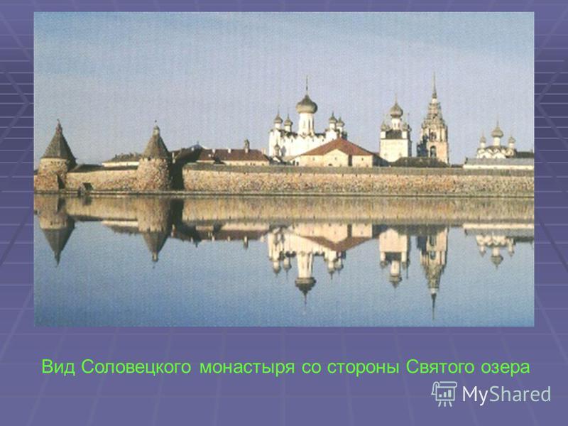 Вид Соловецкого монастыря со стороны Святого озера