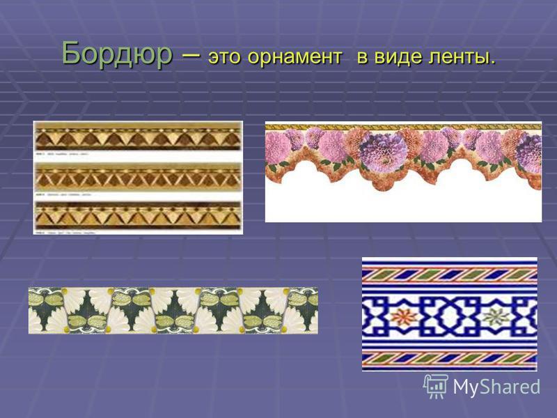 Бордюр – это орнамент в виде ленты.