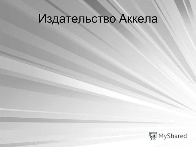 Издательство Аккела