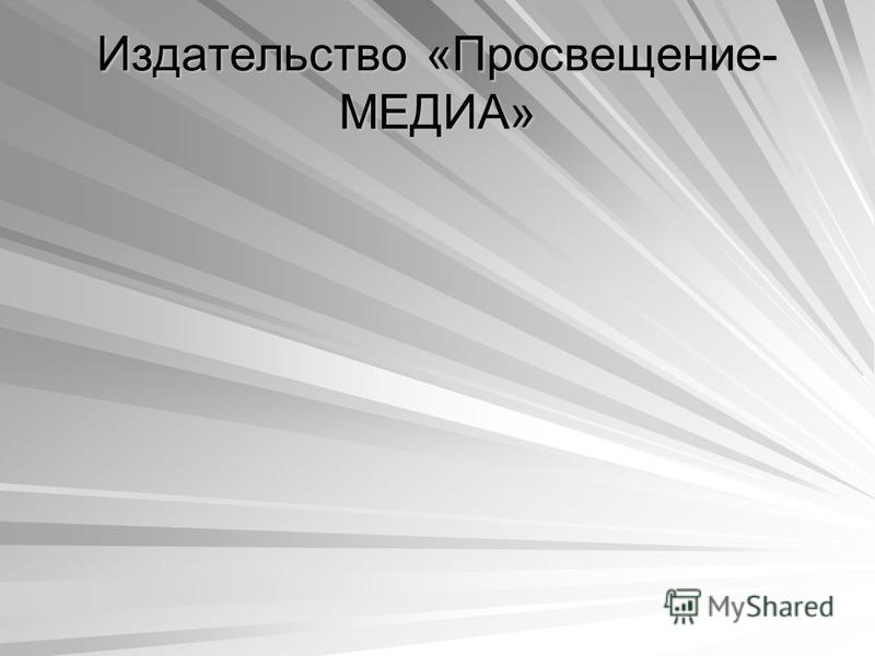 Издательство «Просвещение- МЕДИА»