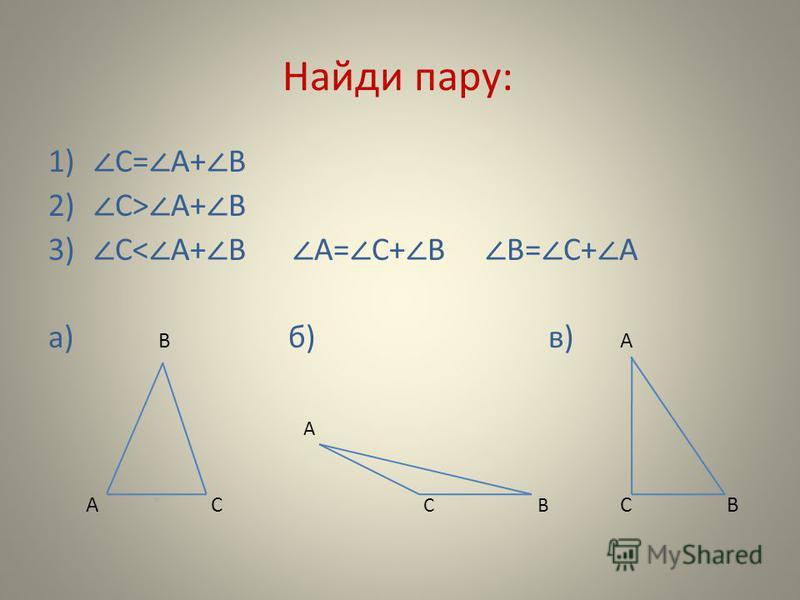 Найди пару: 1) С= А+ В 2) С> А+ В 3) С< А+ В А= С+ В В= С+ А а) В б) в) А А А С С В С В