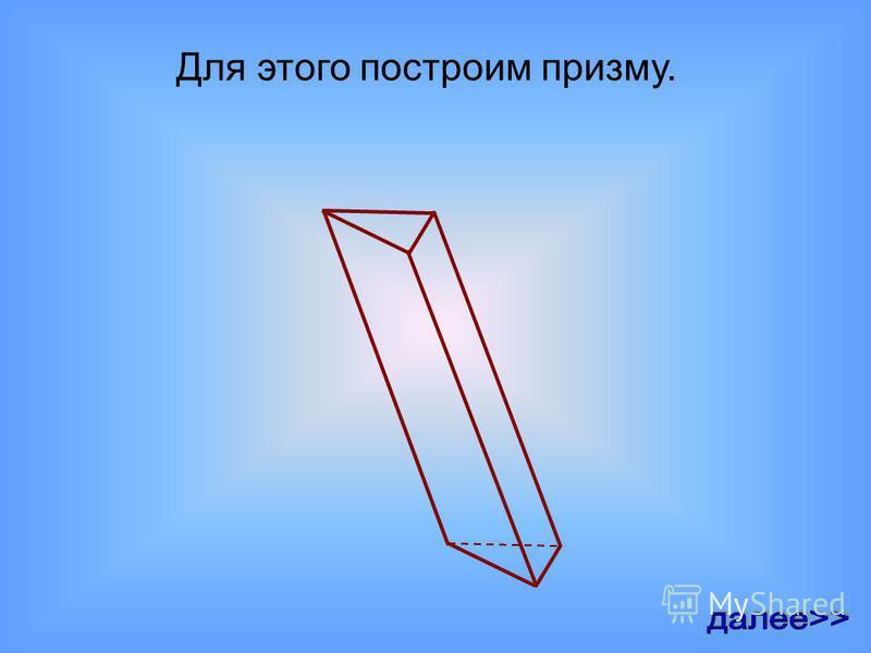 Выясним, какая прямая называется следом секущей плоскости на плоскости основания призмы.