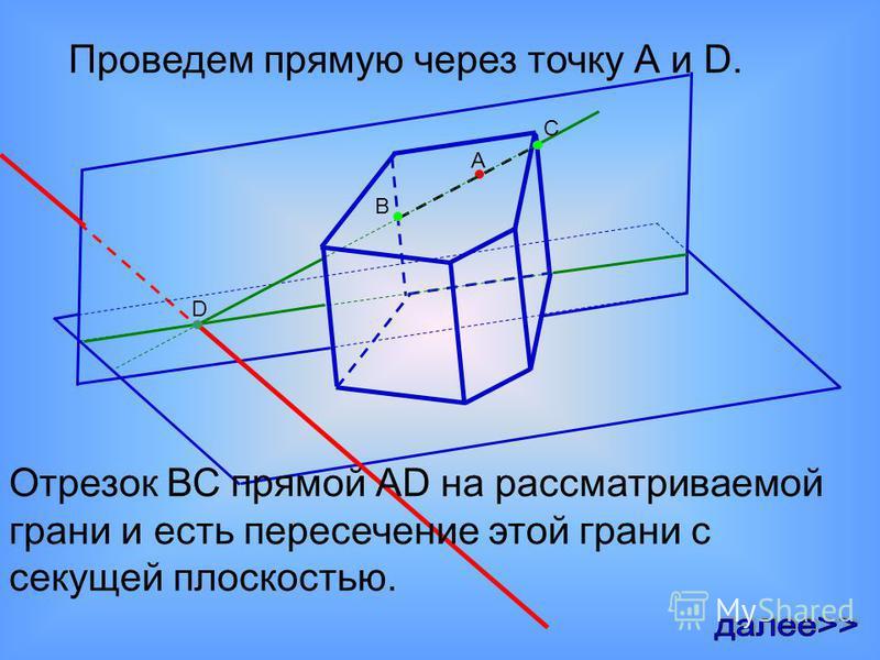 А D Проведем прямую через точку А и D.