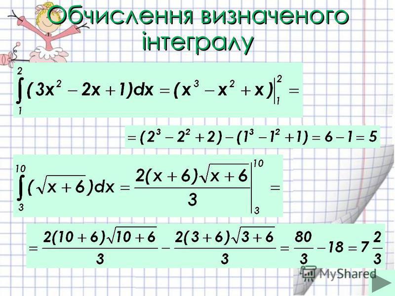 Обчислення визначеного інтегралу