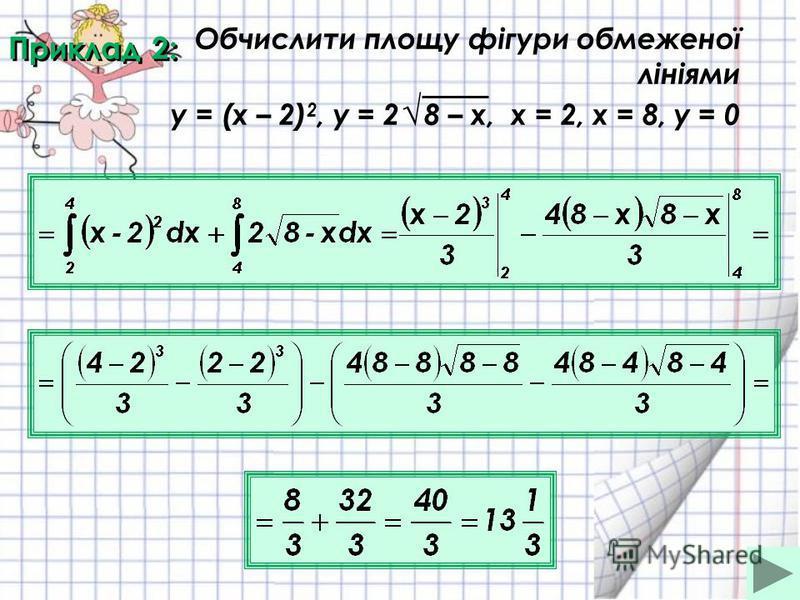 Приклад 2: Обчислити площу фігури обмеженої лініями y = (x – 2) 2, y = 2 8 – x, х = 2, х = 8, у = 0