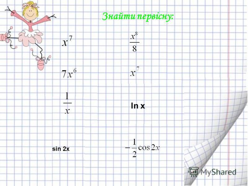 Знайти первісну: ln x sin 2x