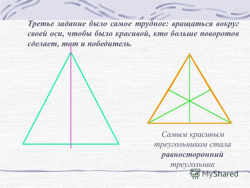 Третье задание было самое трудное: вращаться вокруг своей оси, чтобы было красивой, кто больше поворотов сделает, тот и победитель. Самым красивым треугольником стала равносторонний треугольник