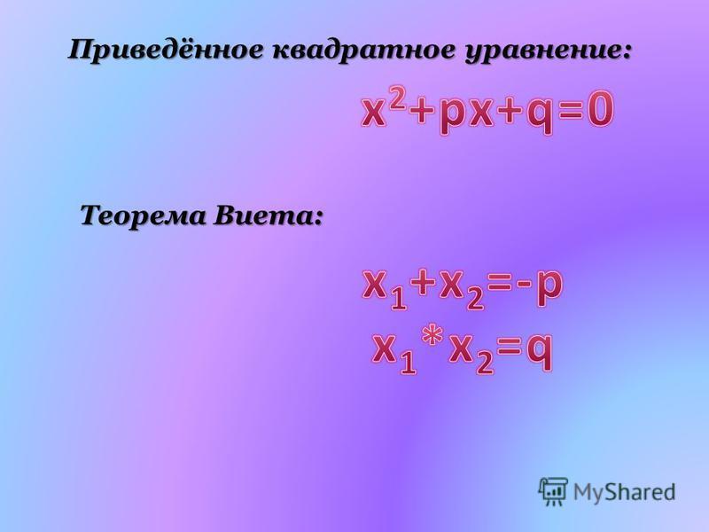 Приведённое квадратное уравнение: Теорема Виета:
