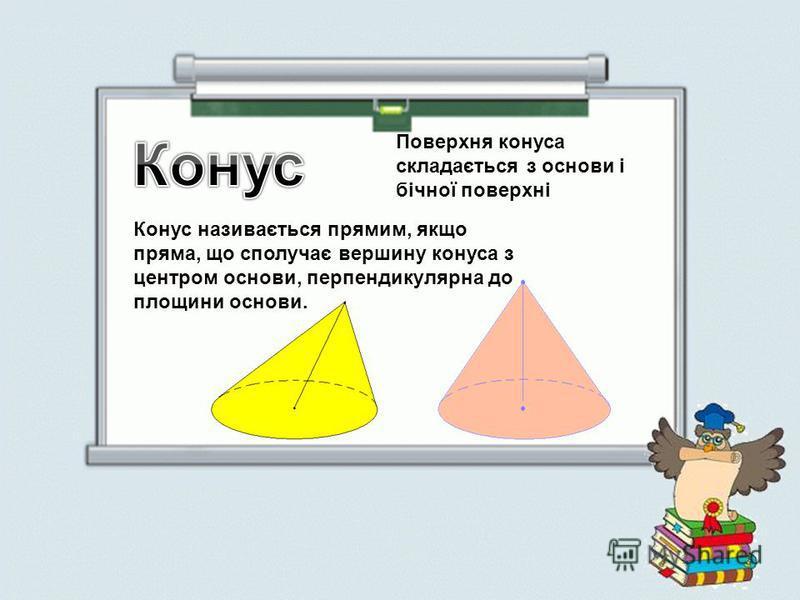 Поверхня конуса складається з основи і бічної поверхні Конус називається прямим, якщо пряма, що сполучає вершину конуса з центром основи, перпендикулярна до площини основи.