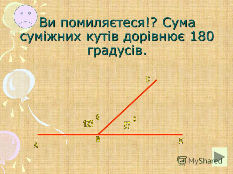Ви помиляєтеся!? Сума суміжних кутів дорівнює 180 градусів.