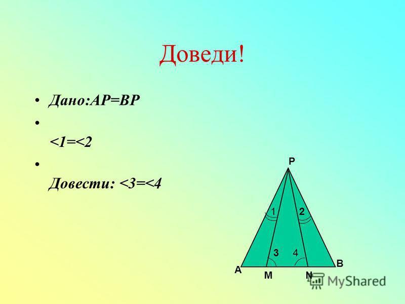 Доведи! Дано:AP=BP <1=<2 Довести: <3=<4 А Р В МN 12 34