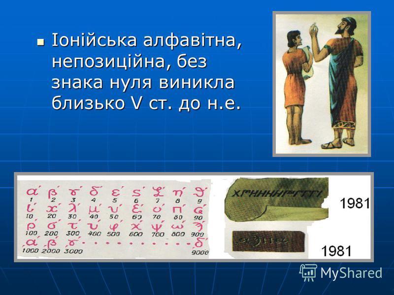 Єгипетська, ієрогліфічна, чисто адитивна, без знака нуля система виникла близько ХХХ ст. до н.е. Єгипетська, ієрогліфічна, чисто адитивна, без знака нуля система виникла близько ХХХ ст. до н.е.