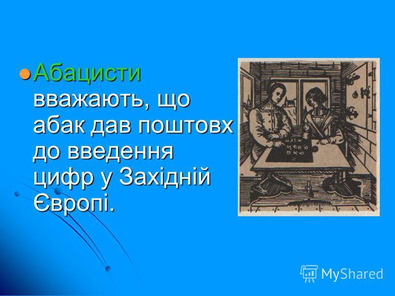 У ХІІ ст. була переведена на латинську мову книга Аль- Хорезмі, завдяки чому з нею познайомилися європейці. У ХІІ ст. була переведена на латинську мову книга Аль- Хорезмі, завдяки чому з нею познайомилися європейці. З цього часу в Європі почався пост