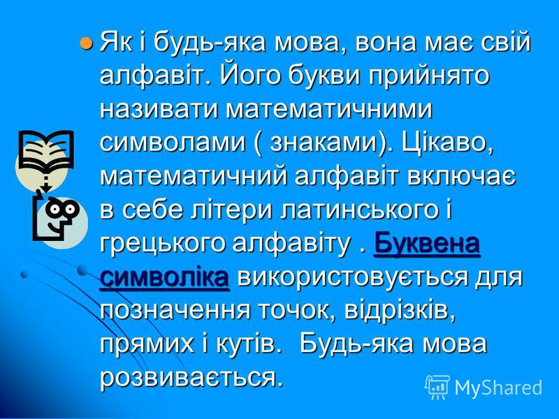 Речення Сума чисел два і три дорівнює п'яти можна записати різними мовами: російською, французькою, англійською і т. д. Але це речення можна записати таким чином, що воно буде зрозумілим будь-якій людині, в якій би країні вона не жила. Ось цей запис:
