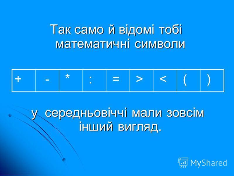 Як і будь-яка мова, вона має свій алфавіт. Його букви прийнято називати математичними символами ( знаками). Цікаво, математичний алфавіт включає в себе літери латинського і грецького алфавіту. Буквена символіка використовується для позначення точок,