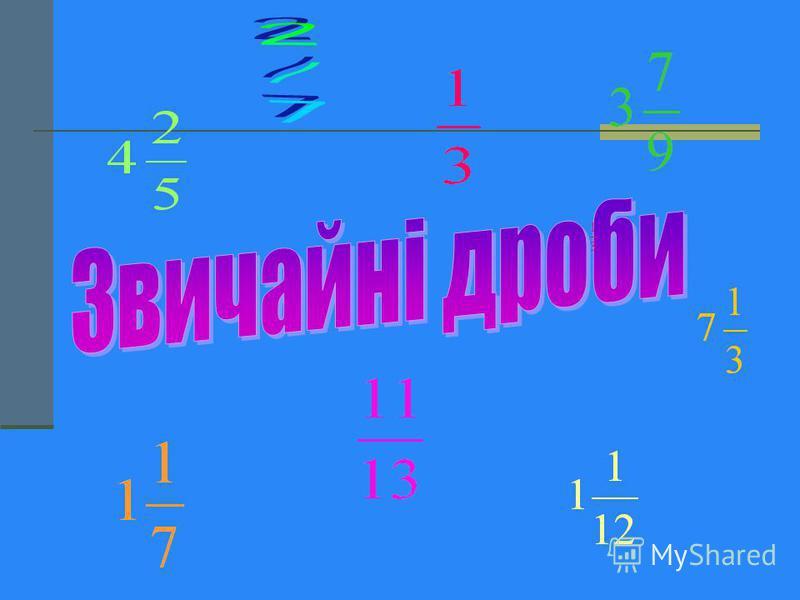 1. Натуральні числа. Натуральні числа. Натуральні числа. 2. Геометричні фігури і величини. Геометричні фігури і величини. Геометричні фігури і величини. 3. Дробові числа. звичайні дроби; звичайні дроби; звичайні дроби; звичайні дроби; десяткові дроби