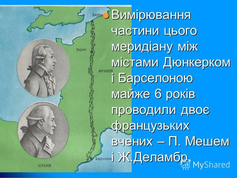 Особливі заслуги у підготовці закону про нові міри належать французькому математику Ж. Лагранжу (1736 – 1813) і політичному діячу Пєру Дювернуа ( 1763 – 1827). В 1792 році було прийнято за одиницю довжини 1/ 10000000 частину чверті паризького географ