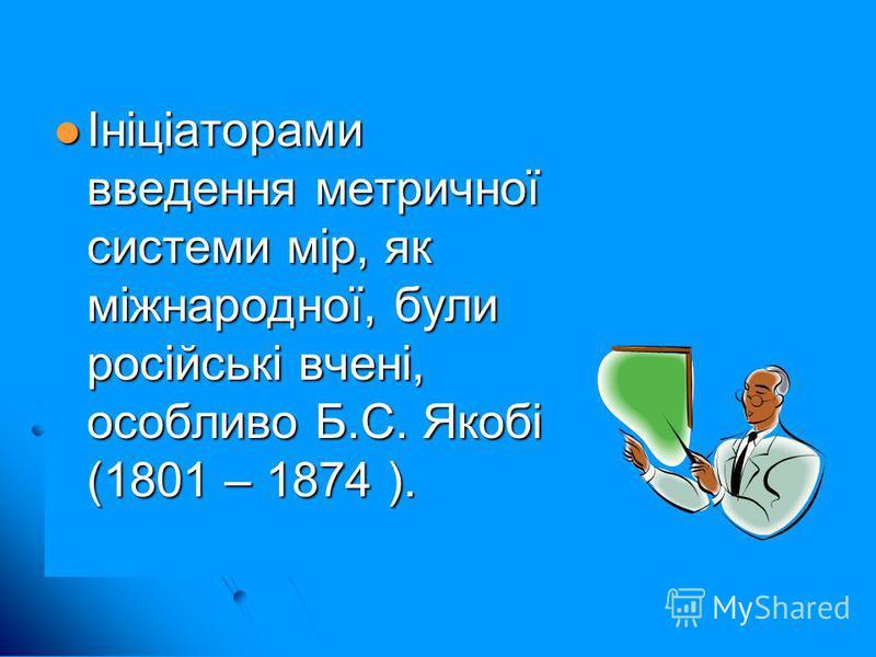 У Росії першим застосував метр за одиницю довжини Н. І. Лобачевский (1792 – 1856 ). У Росії першим застосував метр за одиницю довжини Н. І. Лобачевский (1792 – 1856 ).
