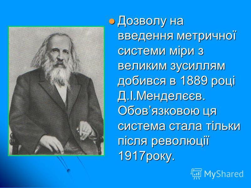 Ініціаторами введення метричної системи мір, як міжнародної, були російські вчені, особливо Б.С. Якобі (1801 – 1874 ). Ініціаторами введення метричної системи мір, як міжнародної, були російські вчені, особливо Б.С. Якобі (1801 – 1874 ).