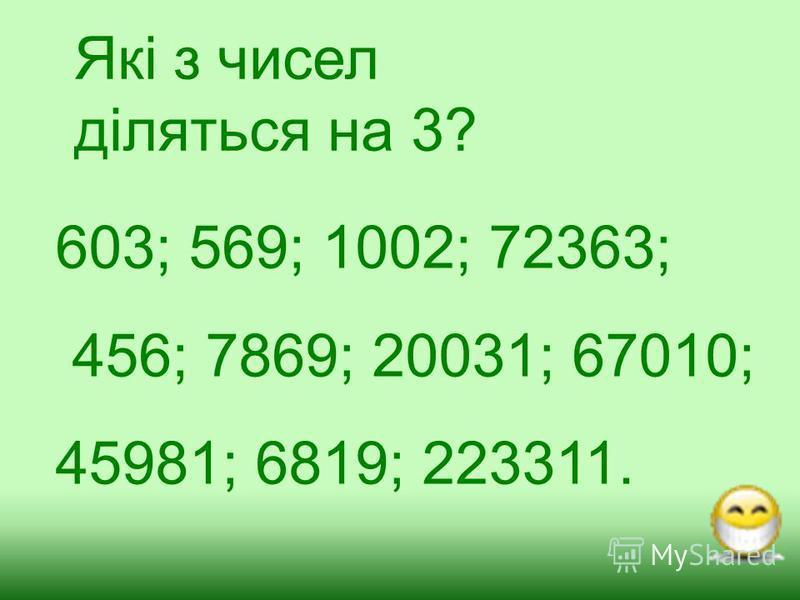 Які з чисел діляться на 3? 603; 569; 1002; 72363; 456; 7869; 20031; 67010; 45981; 6819; 223311.